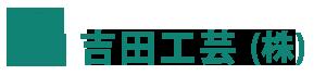 吉田工芸株式会社 | 中津川市、注文建具、注文家具、オリジナル建具、創作家具、脱アレルギー製品