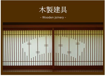 木製建具_バナー
