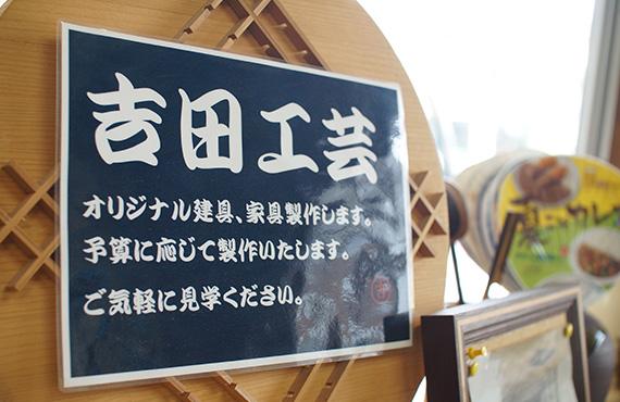 吉田工芸画像